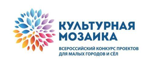 Объявлены полуфиналисты  IV Всероссийского конкурса «Культурная мозаика малых городов и сёл»