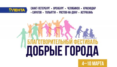 Фестиваль Добрых городов!