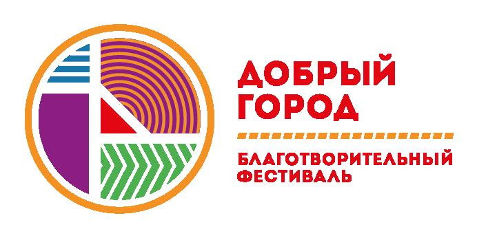 Вас ждет фестиваль «ДРУЖЕЛЮБНАЯ  КУЛЬТУРА В ГОРОДЕ Т…»