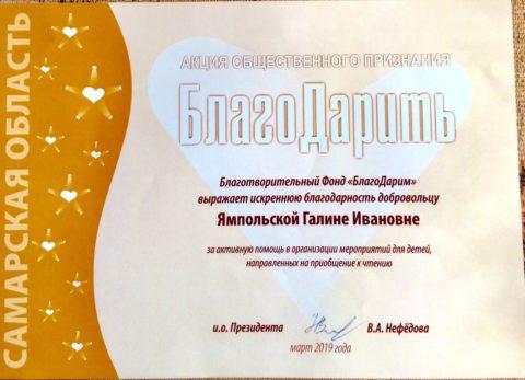 Деятельность Центра Активных Горожан «Добрый Тольятти»