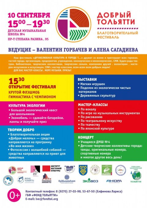 Приглашаем на Фестиваль «Добрый Тольятти»