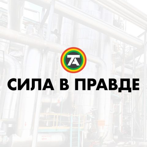 ТОАЗ участвует в программе «Экология»