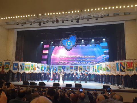 День Самарской губернии