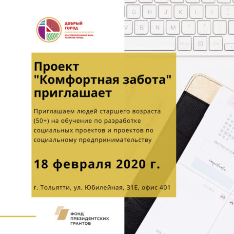 Приглашаем на обучение по разработке социальных проектов