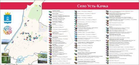Исторический парк Усть-Качки  скоро будет не узнать!