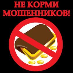 Не корми мошенников!!! Инструкция благотворителям