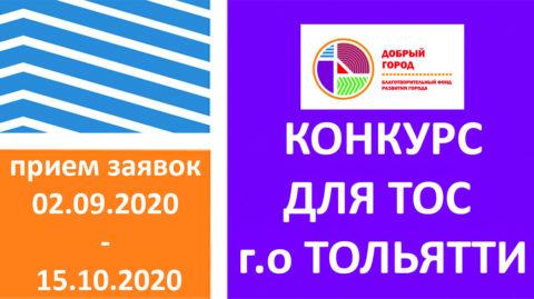 Конкурс для территориальных общественных самоуправлений г.о. Тольятти