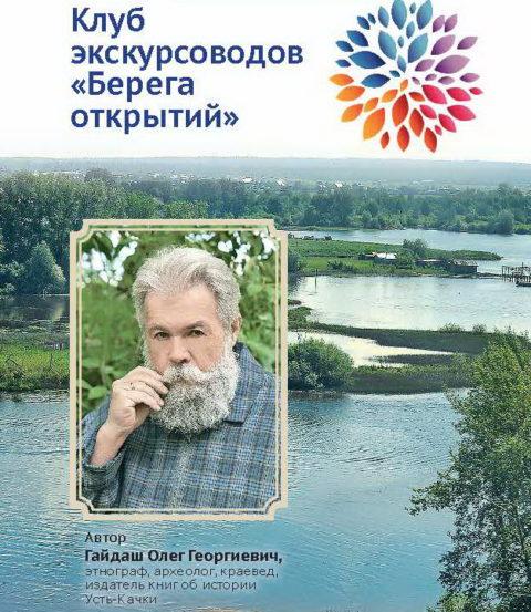 Исторический парк Усть-Качки. Онлайн-экскурсии Олега Гайдаша.