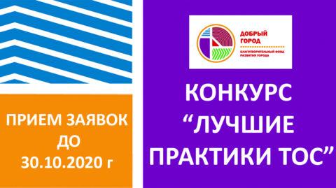 Продляем срок приема заявок на конкурс для Территориальных общественных самоуправлений