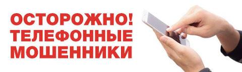 Осторожно, «телефонные» мошенники!