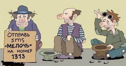 Фальшивые благодетели среди нас: лайфхак по поимке мошенников