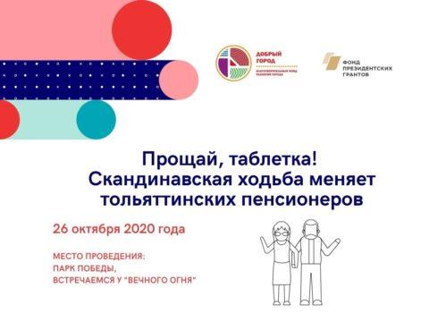 Скандинавская ходьба меняет тольяттинских пенсионеров