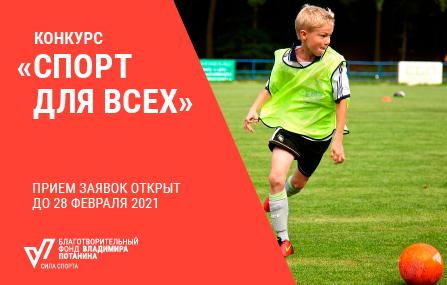 Фонд Потанина запускает первый спортивный конкурс