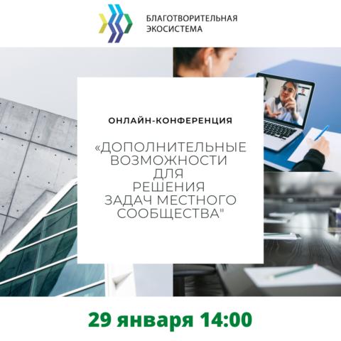 Приглашаем принять участие в онлайн-конференции!