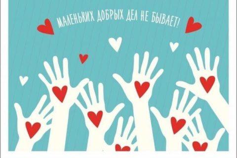 Советы сотрудникам благотворительных организаций