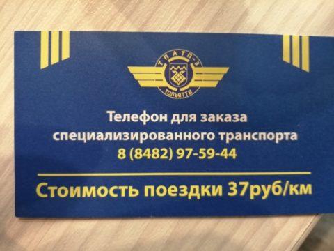 Информация для маломобильных групп населения от ТПАТП №3 г.о. Тольятти
