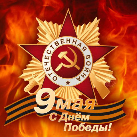 С наступающим Днем Великой Победы!
