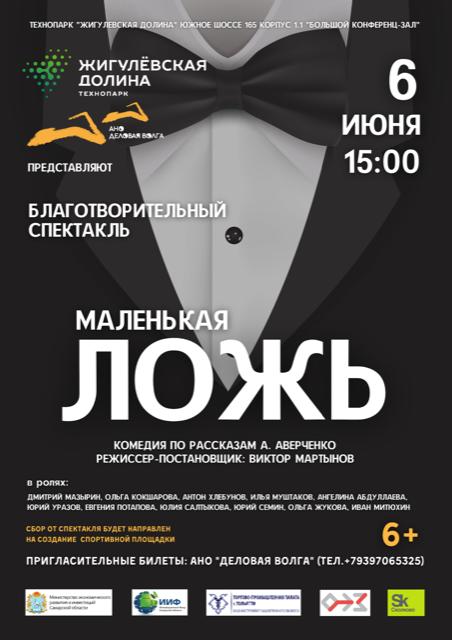 День города в «Жигулевской долине»