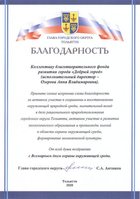 Наш фонд удостоен награды за вклад в охрану окружающей среды