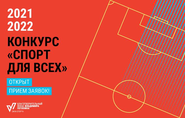 Начался прием заявок на конкурс «Спорт для всех».